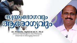 സ്വയംഭോഗവും ആരോഗ്യവും - Health Video Malayalam