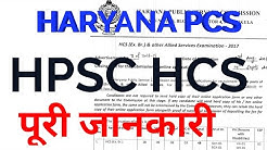 haryana civil services has HPSC HCS 2018 NOTIFICATION PCS  EXAM PATTERN AGE PAPER ELIGIBILITY