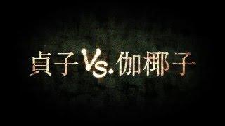 山本美月主演により、日本が世界に誇る2大Jホラー作品の貞子(『リン...