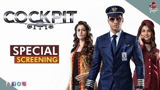 COCKPIT SPECIAL SCREENING | Dev | Rukmini | Prosenjit | Kamaleswar Mukherjee | raj chakraborty