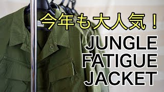 【大人気古着】1960年代アメリカ軍ジャングルファティーグジャケットのご紹介!【ヴィンテージ】 thumbnail