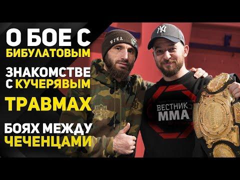 Бой с БИБУЛАТОВЫМ, тренировки с КУЧЕРЯВЫМ - Юнус Евлоев - чемпион ACA