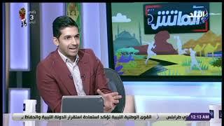 أحمد عفيفي وتامر بدوي وفقرة خاصة لتحليل تشكيل منتخب مصر المتوقع في أمم إفريقيا في الماتش