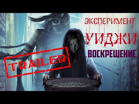 Эксперимент Уиджи: Воскрешение HD 2014 (Ужасы) | Трейлер на русском