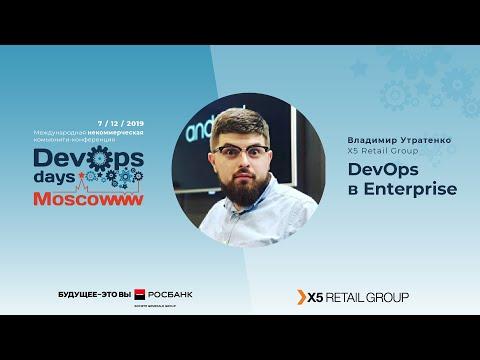 Владимир Утратенко, X5 Retail Group. DevOps в Enterprise