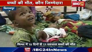 Bilaspur News Chhattisgarh : Health Department पर उठे सवाल   बच्चों की मौत, कौन जिम्मेदार !
