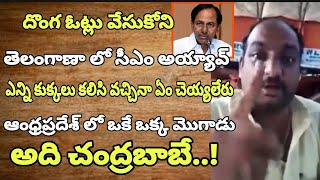 Common Man Strong Counter to CM KCR and Talasani Srinivas Yadav | Mks Chowdary