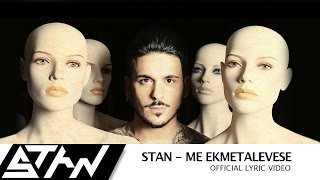 STAN - Με Εκμεταλλεύεσαι | STAN -  Me Ekmetalevese (Official Lyric Video)