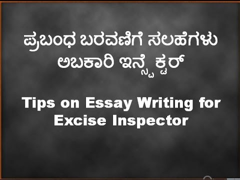 Essay Writing Tips for POLICE SUB INSPECTOR(PSI) in Kannada Karnataka
