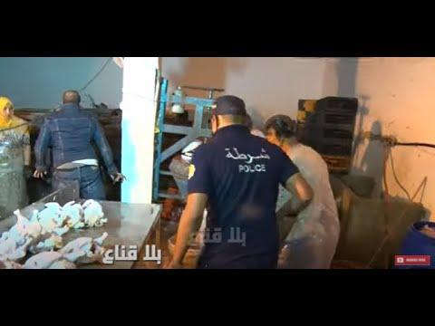 Download bila kinaa  مداهمة لمخزن عشوائي تكشف مشاهد صادمة عن ظروف تحضير الدجاج الذي نستهلكه