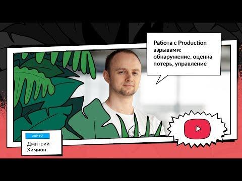 Production взрывы: обнаружение, оценка потерь, управление | Дмитрий Химион
