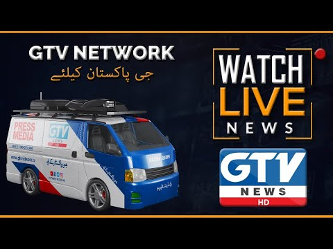 🔴  GTV NEWS LIVE |  Pakistan News, Live Updates, Headlines | GTV Network HD