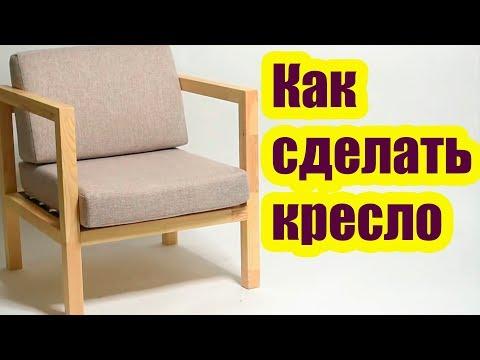 Как сделать самим кресло