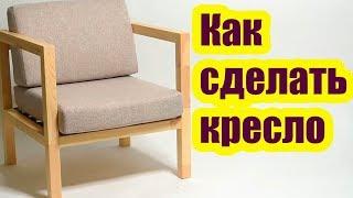 как сделать кресло в домашних условиях