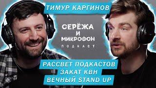 ТИМУР КАРГИНОВ   РАССВЕТ ПОДКАСТОВ   ЗАКАТ КВН И ВЕЧНЫЙ STAND UP
