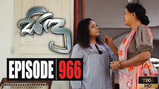 Sidu | Episode 966 21st April 2020 Thumbnail