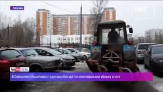 Тракторы без щеток имитировали уборку снега в Москве для отчетности