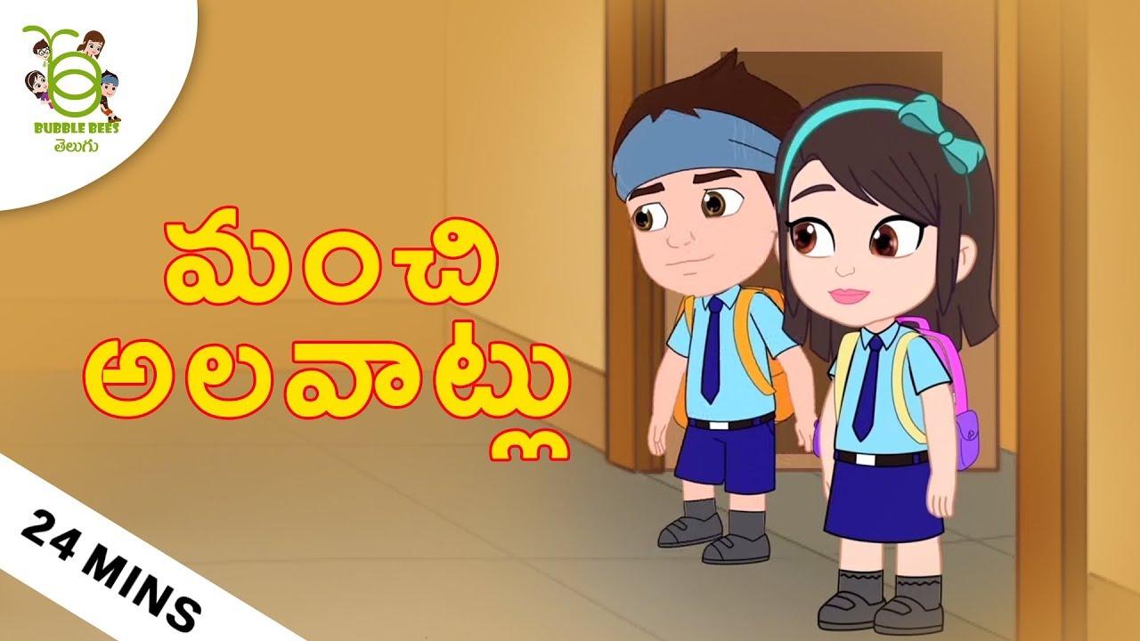 మంచి అలవాట్లు Stories for kids – Telugu Moral Stories – Cartoons for kids | Telugu Bedtime Stories