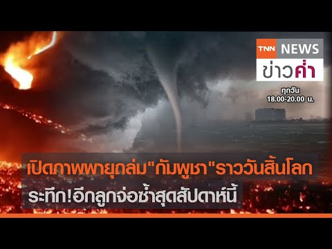 """เปิดภาพพายุถล่ม""""กัมพูชา""""ราววันสิ้นโลก ระทึก!อีกลูกจ่อซ้ำสุดสัปดาห์นี้   TNN ข่าวค่ำ   14 พ.ค. 64"""