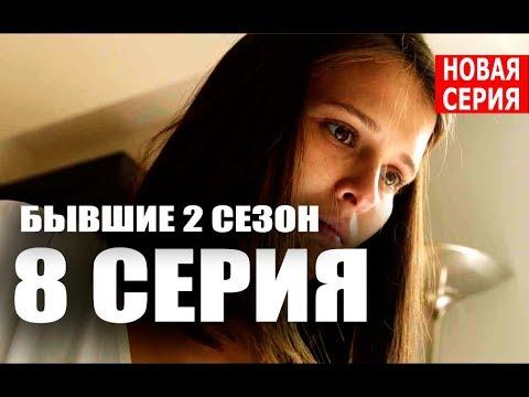 БЫВШИЕ 2 СЕЗОН 8СЕРИЯ (сериал 2019). Анонс и дата выхода