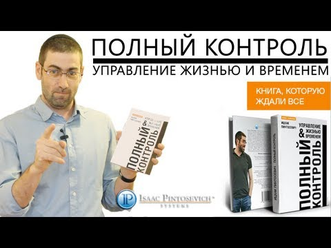 Книги Ицхак Пинтосевич - бесплатно скачать или читать