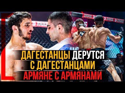 Дагестанцы дерутся с дагестанцами, Армяне с армянами - Аркадий Осипян I GFC 13