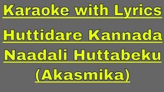 Karaoke with Lyrics - Huttidare Kannada Naadali Huttabeku - Aakasmika