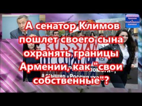 А сенатор Климов пошлет своего сына охранять границы Армении, как  свои собственные