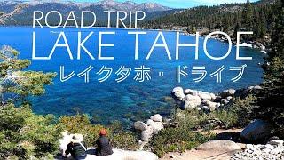 [アメリカドライブ] Drive to Lake Tahoe from Reno, Nevada. 世界有数の透明度を誇るレイクタホを周遊するドライブ動画