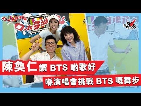 【陳奐仁讚BTS啲歌好 喺演唱會挑戰BTS嘅舞步】
