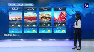 النشرة الجوية الأردنية من رؤيا 7-7-2019 | Jordan Weather