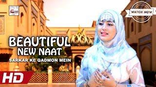 BRAND NEW BEAUTIFUL NAAT - SARKAR KE QADMON MEIN - GULAAB - OFFICIAL HD VIDEO - HI-TECH ISLAMIC
