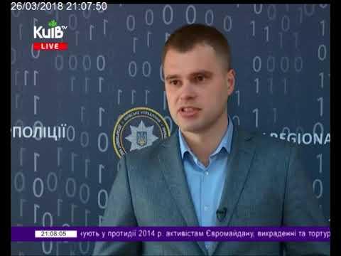 Телеканал Київ: 26.03.18 Столичні телевізійні новини 21.00