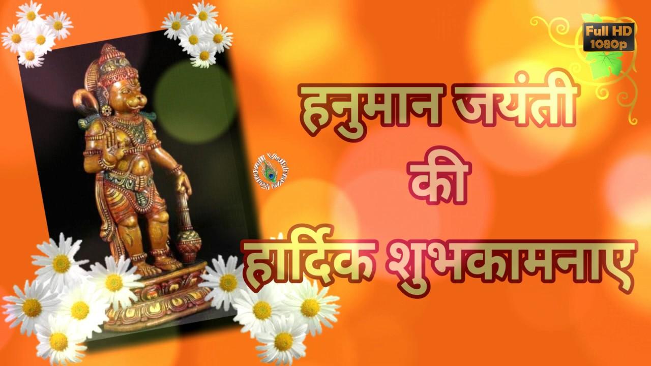 Happy Hanuman Jayanti 2018best Wishes In Hindigreetingsimages