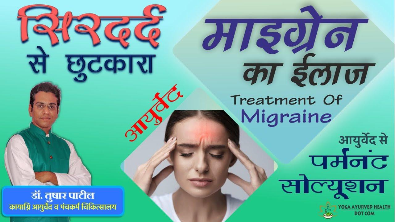 Migraine Headache ka ilaj Treatment of Migraine माइग्रेन का इलाज