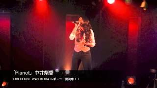 中井梨香ライブムービー。LIVEHOUSE Imix EKODA 出演中。