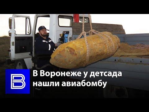 В Воронеже у детского сада нашли 250-килограммовую авиабомбу