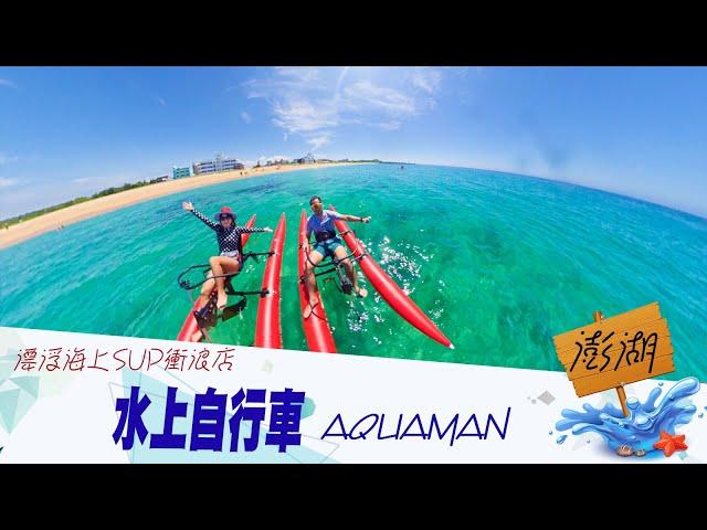 ⛵️澎湖行程 ◾▪ 海上漂浮 水行俠 在海裡騎單車?  山水沙灘