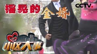 《小区大事》 20190525 摇晃的金婚| CCTV社会与法