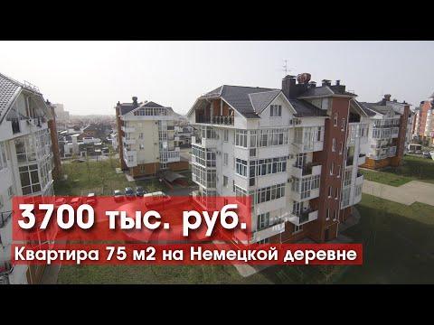 Квартира нового уровня жизни! 75 кв.м. европейского стиля