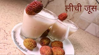 Lychee Juice | Lychee Juice Recipe | लीची का जूस | Litchi Fruit Juice |cook with chandni