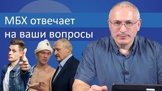 Ходорковский про Дегтярева и выборы в Белоруссии | Ответы на вопросы