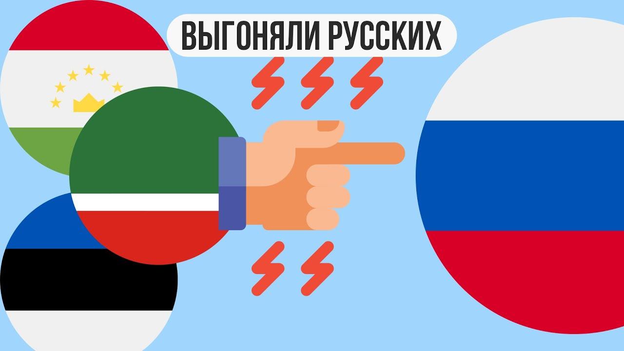 Как изгоняли русских из разных стран?