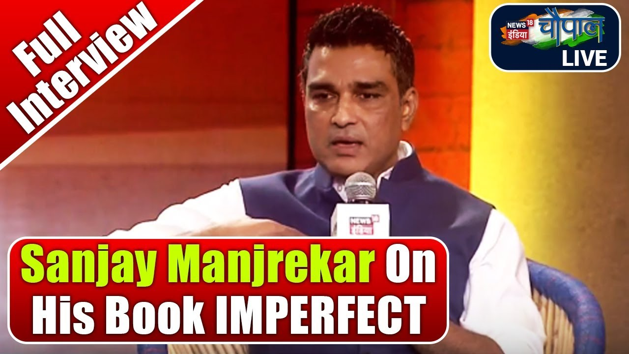 Cricket Special: Sanjay Manjrekar Talks About His Book IMPERFECT | Chaupal 2018 | News18 India