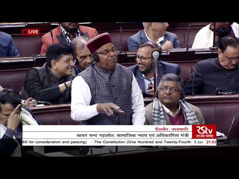 Sh. Thaawar Chand Gehlot's Reply | The Constitution (124th Amendment) Bill, 2019