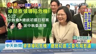 20190829中天新聞 黨內不滿「蘇系橫著走」? 綠中執會罕見「流會」