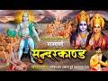 Gambar cover सम्पूर्ण सुंदर कांड - Sampurn Sunder Kand  Ram Charitra Manas  Ramayan  Prem Parkash Dubey
