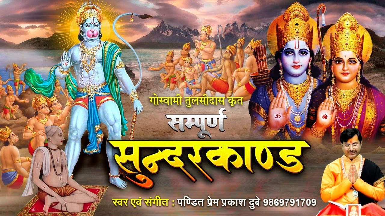 Download सम्पूर्ण सुंदर कांड - Sampurn Sunder Kand    Ram Charitra Manas    Ramayan    Prem Parkash Dubey