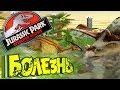 НАЧАЛАСЬ ЭПИДЕМИЯ Jurassic Park Operation Genesis Прохождение 2 mp3