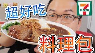 日本7-11限定!超好吃牛肉料理包《阿倫便利店》